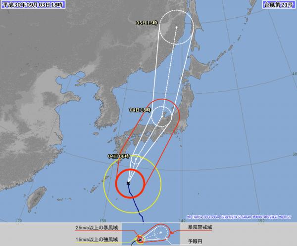 台風21号への準備は大丈夫でしょうか?