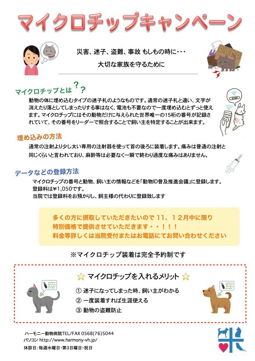 マイクロチップキャンペーン期間延長!